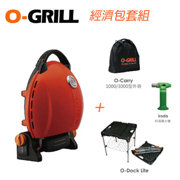 O-Grill美式時尚可攜式瓦斯烤肉爐(經濟套組)(O-Grill 3500T)