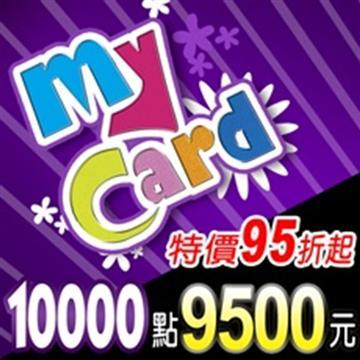 MyCard 10000點