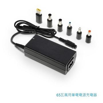 Innergie 65瓦萬用筆電電源充電器-黑(ADP-65WH ABYT)