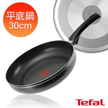 【法國特福】30CM不沾平底鍋(A7100724)