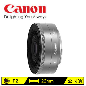 Canon EF-M 22mm單眼相機鏡頭-銀(EF-M 22mm F2 STM(銀))