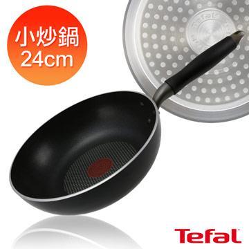 【法國特福】24CM不沾小炒鍋(A7098524)