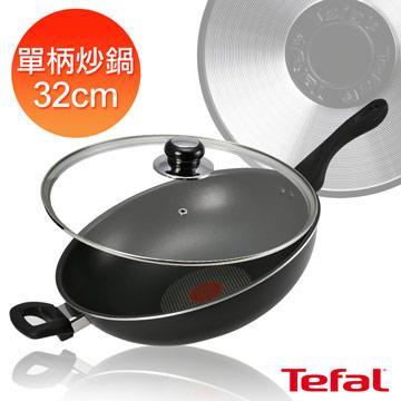【法國特福】32cm不沾單柄炒鍋(加蓋)(A7069914)