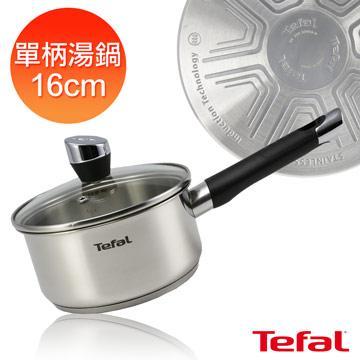 【法國特福】16cm單柄湯鍋(加蓋)(E8232224)