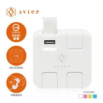 AVIER 四孔 5A 急速充電座-珍珠白(H55-WT)