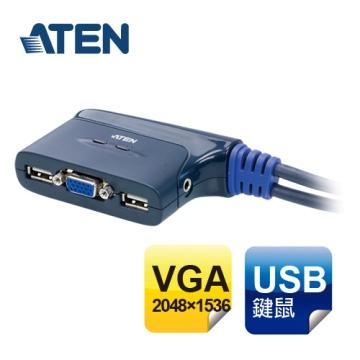 ATEN 2埠USB KVM多電腦含音效切換器(CS62U)