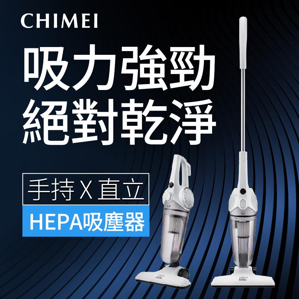 CHIMEI手持直立兩用HEPA吸塵器(VC-SA1PH0)