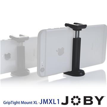 JOBY GripTight Mount XL大型手機夾(JMXL1)