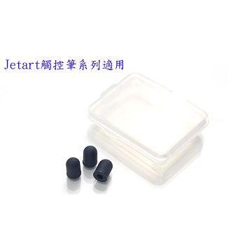 JETART TP0010 觸控筆備用筆頭-3入/組(TP0010)