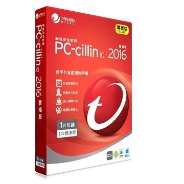 PC-cillin10-2016 標準版一年一台-專案包(PCC2016 1Y1U-TKCare)