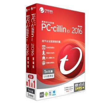 PC-cillin10-2016 標準版一年一台 雙享包(PCC2016雙享1Y1U)