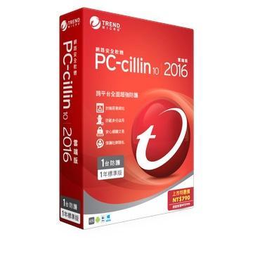 PC-cillin10-2016 標準版一年一台(PCC2016標準1Y1U)