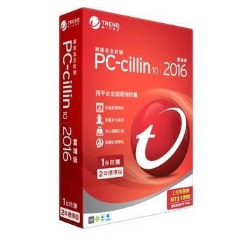PC-cillin10-2016 標準版二年一台(PCC2016標準2Y1U)