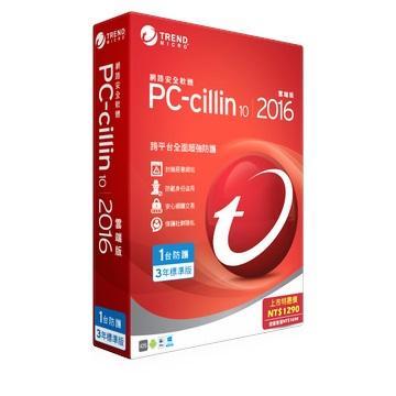 PC-cillin10-2016 標準版三年一台(PCC2016標準3Y1U)