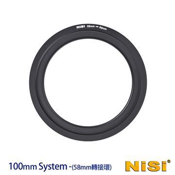 NISI 耐司 100系统 滤镜支架转接环(58-86mm)