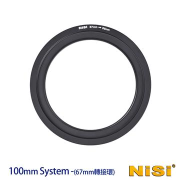 NISI 耐司 100系统 滤镜支架转接环(67-86mm)