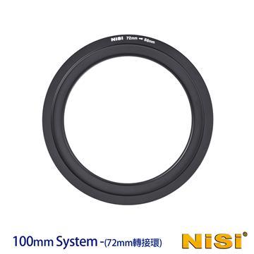 NISI 耐司 100系统 滤镜支架转接环(72-86mm)