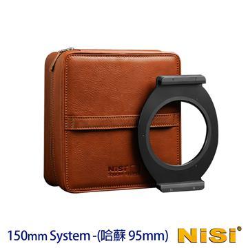 NISI 耐司 150系統 濾鏡支架(適用哈蘇95mm口徑鏡頭)