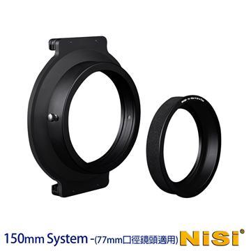 NiSi 耐司 150系統 濾鏡支架適77mm口徑(附77mm轉接環-二代)