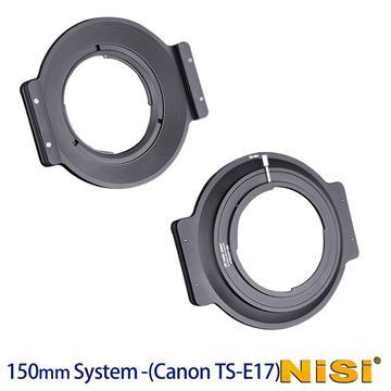 NISI 耐司 150系統 濾鏡支架-專用(Canon TS-E 17mm F4L)