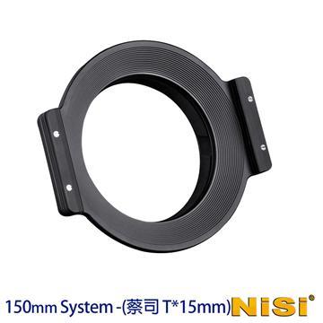 NISI 耐司 150系統 濾鏡支架-專用 ZEISS 蔡司 15mm F2.8/T*