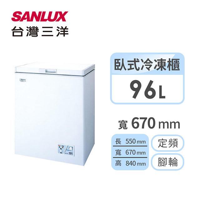 三洋96公升冷凍櫃