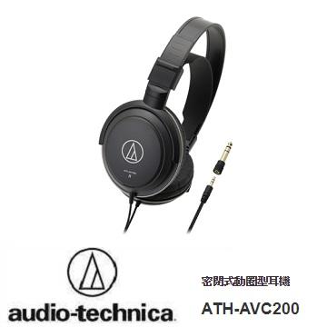 鐵三角 AVC200耳罩式耳機