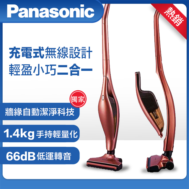 Panasonic 無線直立二合一吸塵器
