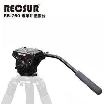 RECSUR 銳攝 專業把手式油壓雲台(RB-760)