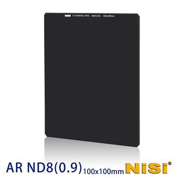 NISI 耐司 方型減光鏡-減3格 100x100mm(AR ND8(0.9))