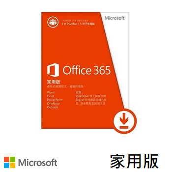 【ESD】Office 365 家用一年訂閱下載版(Office 365 家用一年)