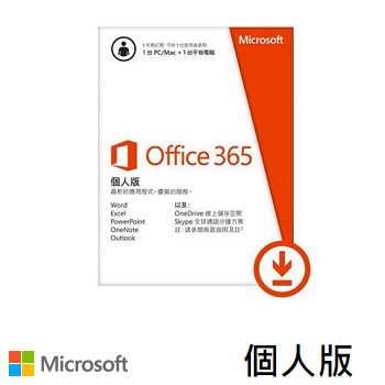 【ESD】Office 365 個人一年訂閱下載版(Office 365 個人一年)