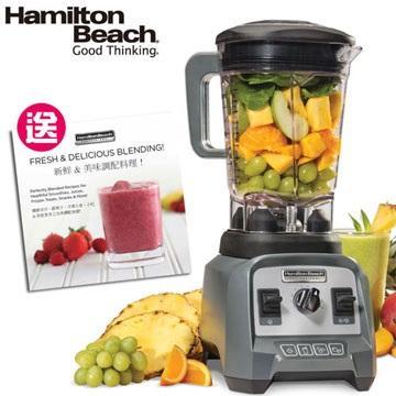 美國 Hamilton Beach 專業營養調理機(58911-TW)