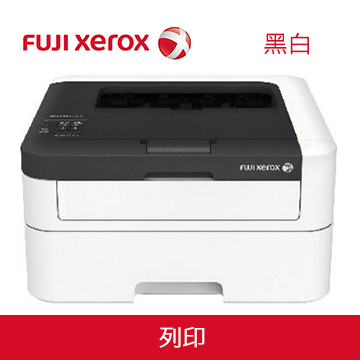 FUJI XEROX DocuPrint P225d 黑白雷射印表機