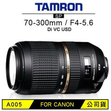 TAMRON SP 70-300mm F4-5.6 DI VC USD 單眼相機鏡頭(A005 (公司貨) FOR CANON)