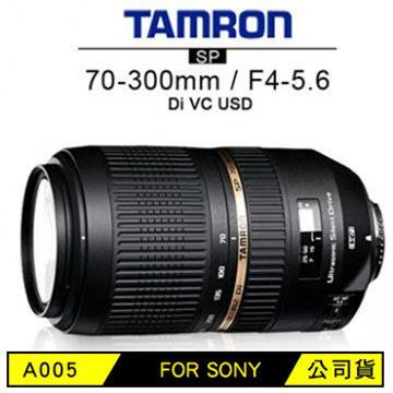 TAMRON SP 70-300mm F4-5.6 DI VC USD 單眼相機鏡頭(A005 (公司貨) FOR SONY)