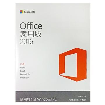 Office 2016 中文家用版盒裝無光碟 PKC(79G-04349)
