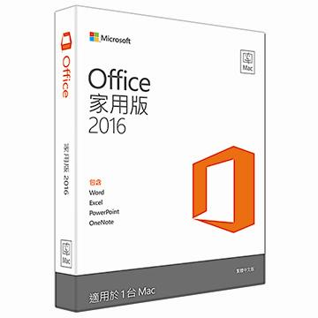 Office Mac 2016 中文家用版 PKC(GZA-00716)
