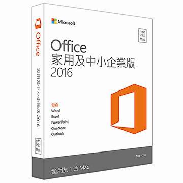 Office Mac 2016 中文家用及企業版 PKC(W6F-00649)