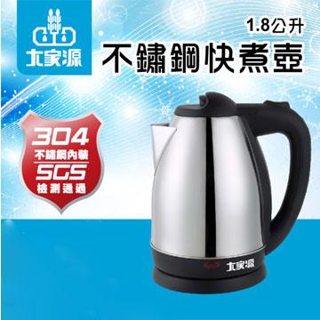 大家源1.8L 304不鏽鋼快煮壺(TCY-2788)
