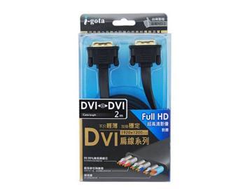 i-gota DVI-DVI 數位傳輸扁線2米(FDVI2424PP020P)