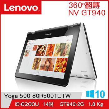 LENOVO IdeaPad筆記型電腦(YOGA 50014ISK_80R5001UTW)