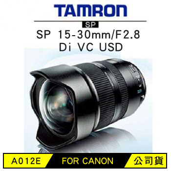 TAMRON 15-30mm F2.8 Di VC USD A012E 單眼相機鏡頭((公司貨)FOR CANON)