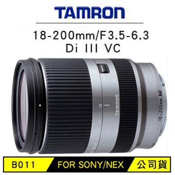 TAMRON 18-200mm F3.5-6.3 DI III VC 單眼相機鏡頭-銀(B011(公司貨)FOR SONY)