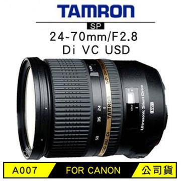TAMRON SP 24-70mm F2.8 DI VC USD A007 單眼相機鏡頭((公司貨)FOR CANON)