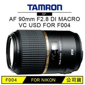 TAMRON SP AF 90mm F2.8 DI MACRO VC USD 單眼相機鏡頭(F004(公司貨)FOR NIKO)