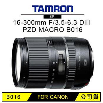 TAMRON 16-300mm F3.5-6.3 Di II VC PZD 單眼相機鏡頭(MACRO B016 (公司貨))