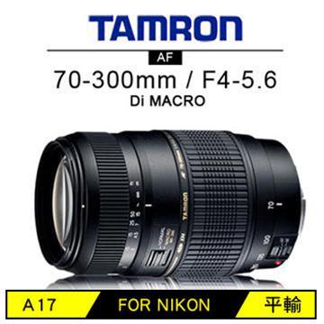 TAMRON AF 70-300mmF4-5.6 XR Di MACRO 單眼相機鏡頭((平輸)FOR NIKON)