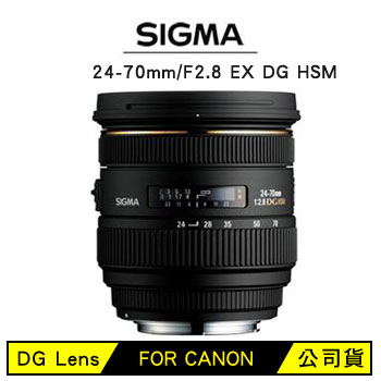 SIGMA 17-50mmF2.8 EX DC OS HSM 單眼相機鏡頭((公司貨)FOR CANON)
