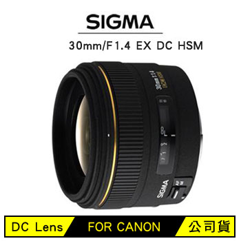 SIGMA 30mm1.4 EX DC HSM 單眼相機鏡頭((公司貨)FOR CANON)